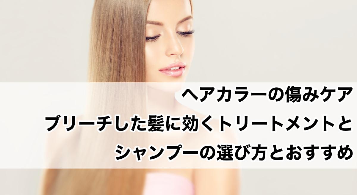 ヘアカラーの傷みケア|ブリーチした髪に効くトリートメントとシャンプーの選び方とおすすめ
